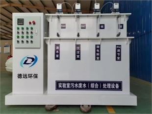 德远环保标准型实验室污水设备
