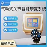 手指關節康復治療儀全國招商
